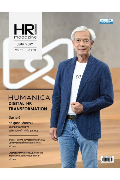 HR Society Magazine Thailand (ก.ค.64)