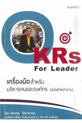 OKRs For Leader เครื่องมือสำหรับบริหารคนและองค์กร