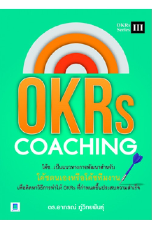 OKRs Coaching Series 3