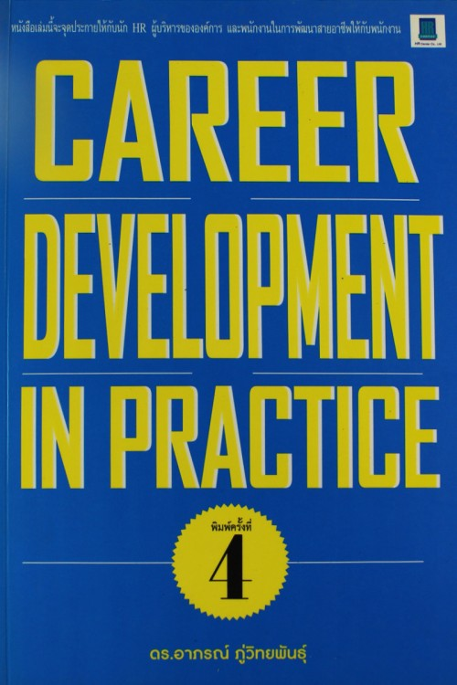 Career Development in Practice