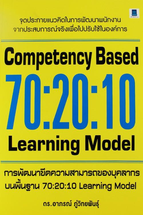 การพัฒนาขีดความสามารถของบุคลากรบนพื้นฐาน 70:20:10 Learning Model