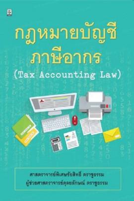 กฎหมายบัญชีภาษีอากร