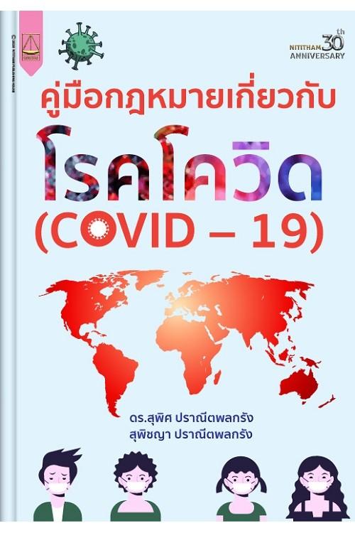 คู่มือกฎหมายเกี่ยวกับโรคโควิด (COVID-19)