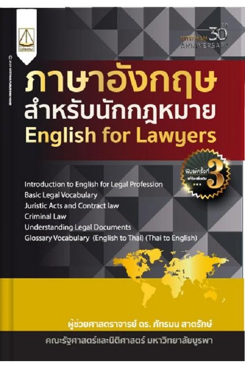 ภาษาอังกฤษสำหรับนักกฎหมาย พิมพ์ครั้งที่ 3