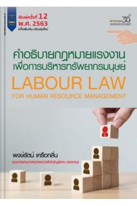 คำอธิบายกฎหมายแรงงาน เพื่อการบริหารทรัพยากรมนุษย์  พิมพ์ครั้งที่ 12 (พ.ศ.2563)