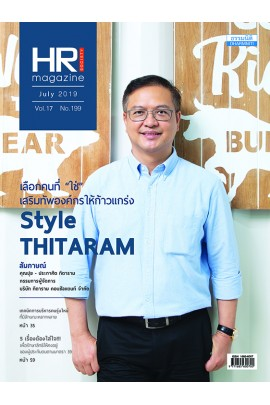 HR Society Magazine Thailand 199 (ก.ค.62)