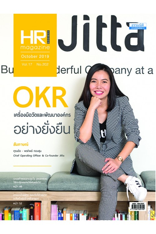 HR Society Magazine Thailand 202 (ต.ค.62)