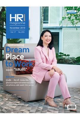 HR Society Magazine Thailand 203 (พ.ย.62)