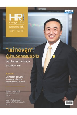 HR Society Magazine Thailand 204 (ธ.ค.62)