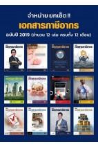 วารสาร 'เอกสารภาษีอากร' ปี 2019 ฉบับเดือน ม.ค.-ธ.ค. 2562