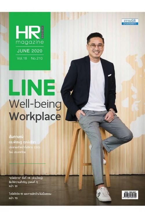 HR Society Magazine Thailand (มิ.ย.63)