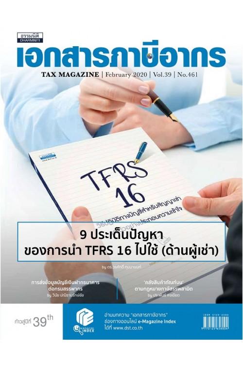 วารสารเอกสารภาษีอากร กุมภาพันธ์ 2563