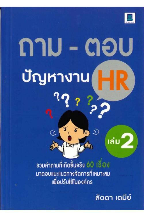 ถาม-ตอบ ปัญหางาน HR เล่ม 2