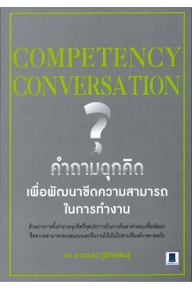 Competency Conversation คำถามฉุกคิด เพื่อพัฒนาขีดความสามารถในการทำงาน