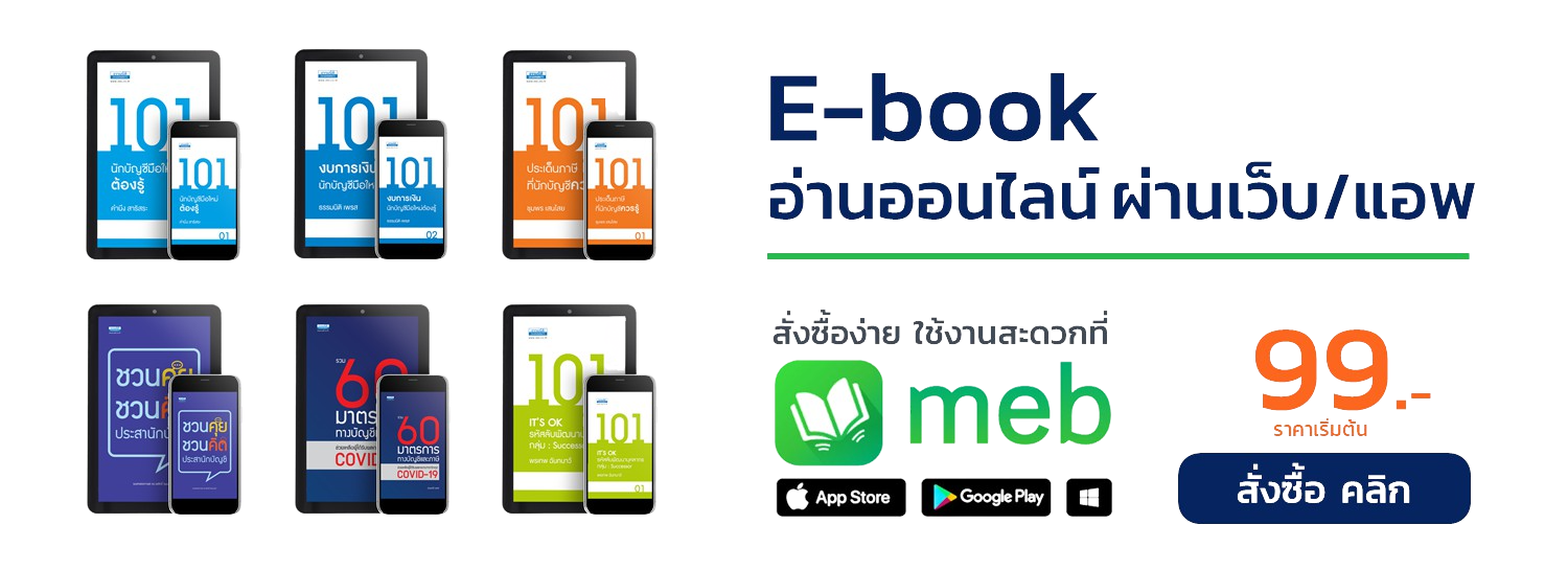 E-book DharmnitiBook with meb