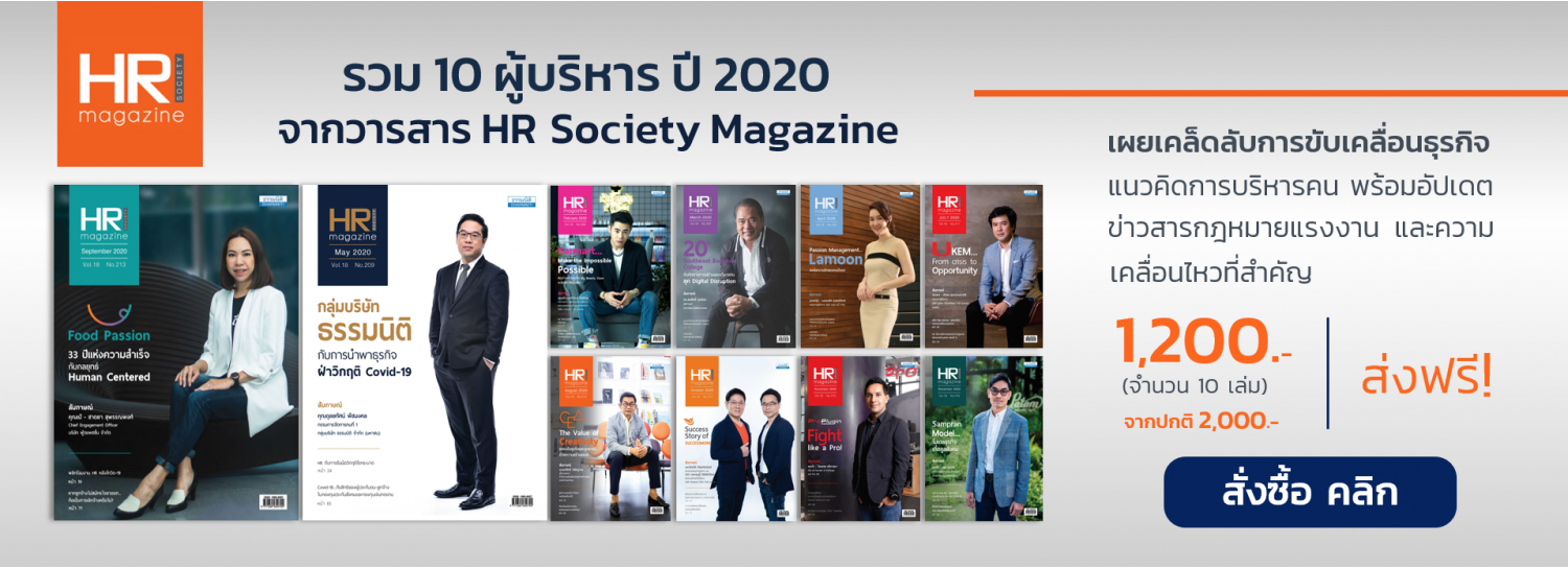 HR Society Magazine 2020