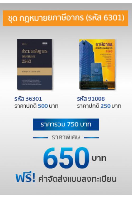 กฎหมายภาษีอากร 2563