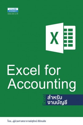 Excel for Accounting  เปิดจอง  (Excel สำหรับงานบัญชี)