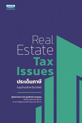ประเด็นภาษีในธุรกิจอสังหาริมทรัพย์