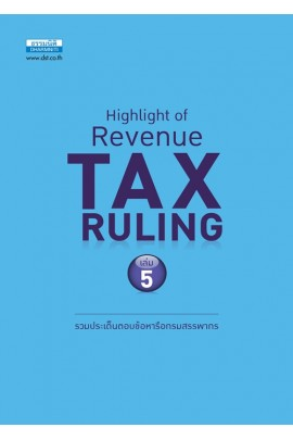 Highlight of Revenue TAX RULING เล่ม 5