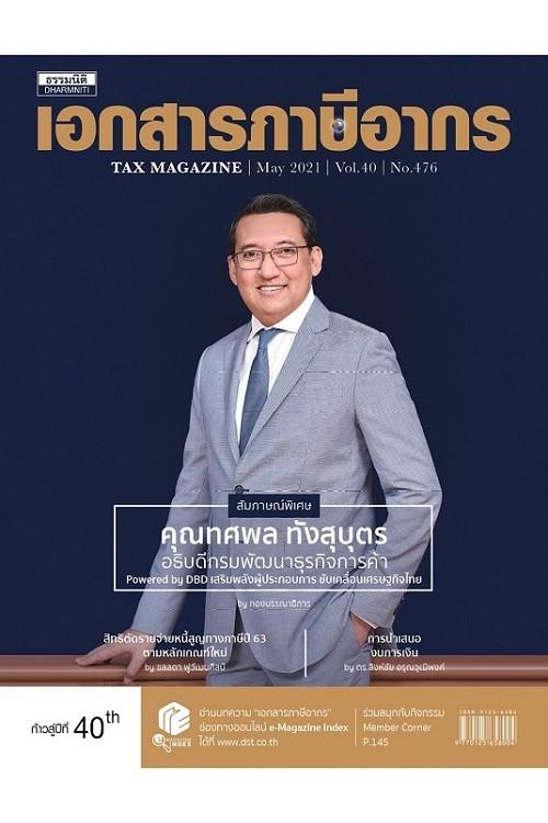 วารสารเอกสารภาษีอากร พฤษภาคม 2564