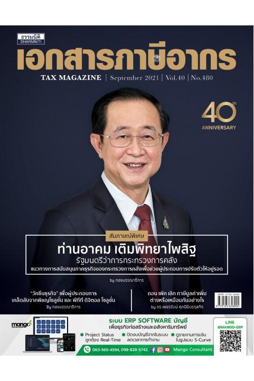 วารสารเอกสารภาษีอากร กันยายน 2564