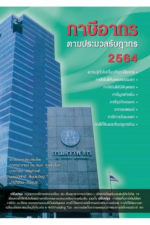 ภาษีอากรตามประมวลรัษฎากร ปี 2564