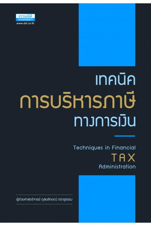 เทคนิคการบริหารภาษีทางการเงิน Techniques in Financial Tax Administration