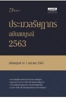 ประมวลรัษฎากร ปี 2563