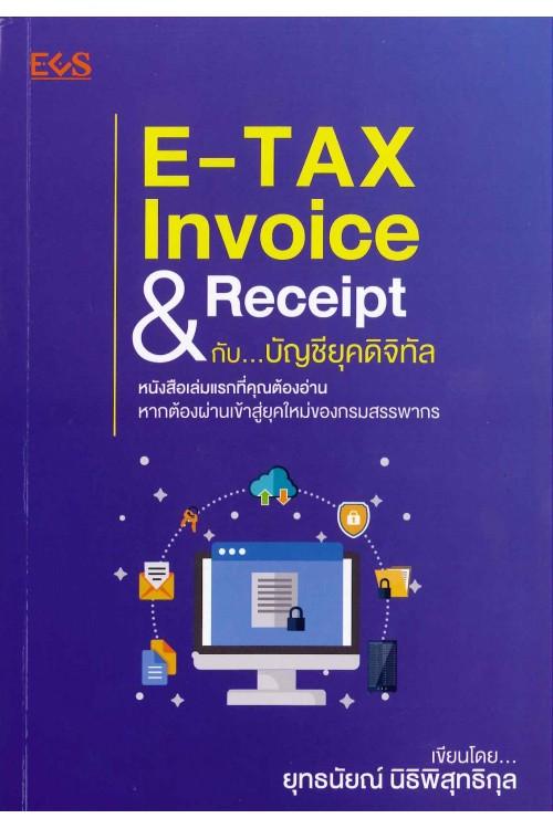 E-Tax Invoice & Receipt กับ...บัญชียุคดิจิทัล