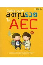 Guide book ลงทุนรวยใน AEC