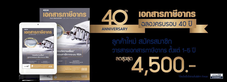 Tax-40th