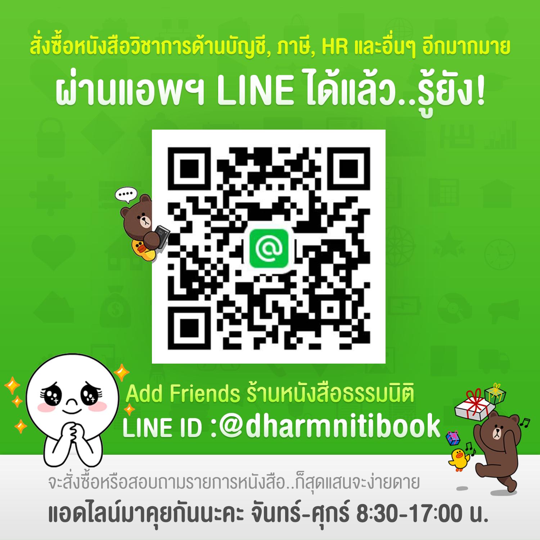Link Line@