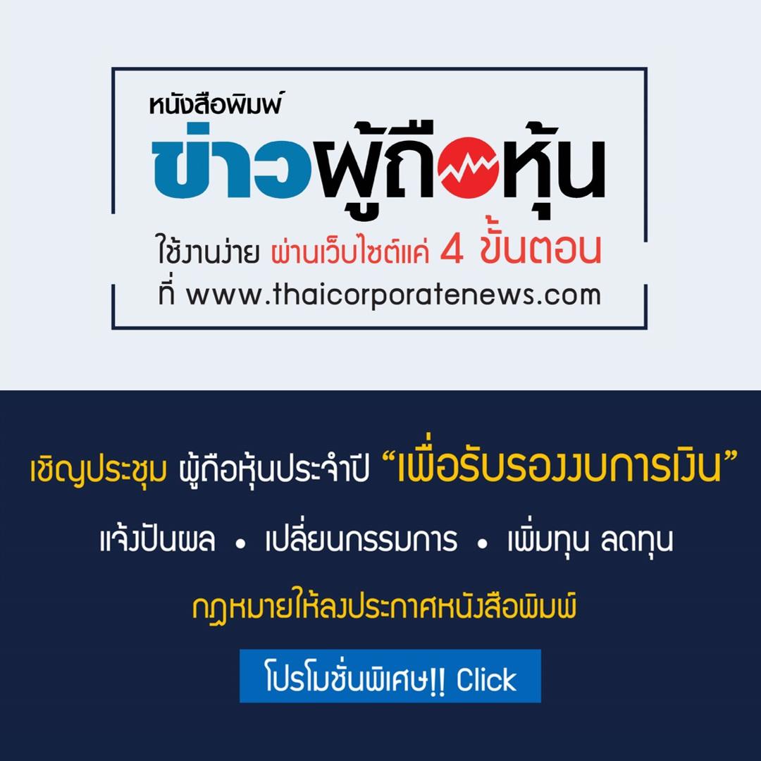 thaicorporate